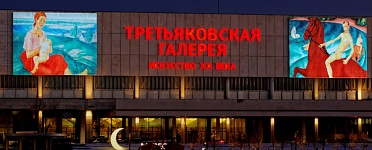 Tretyakov Gallery, Moscow, outdoor mesh screens
